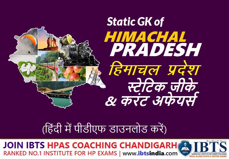 हिमाचल प्रदेश स्टेटिक जीके 2021 - Static GK of Himachal Pradesh in Hindi Download PDF