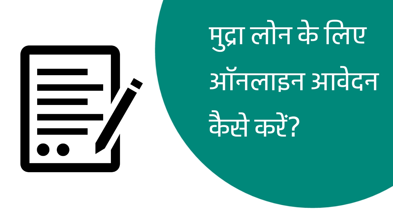 how to apply for mudra loan online application howtosawal.com