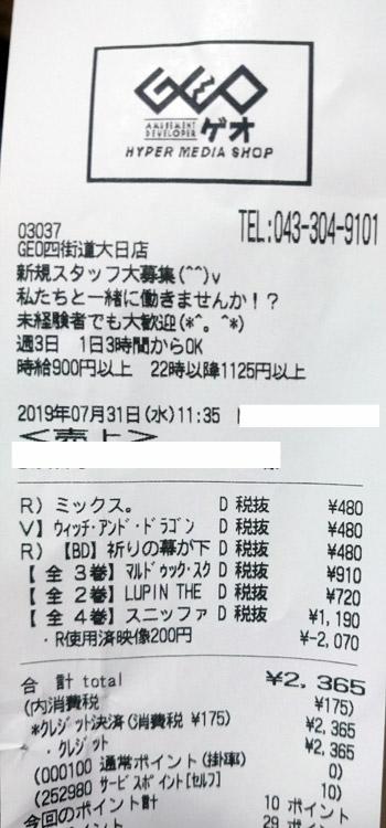 GEO ゲオ 四街道大日店 2019/7/31 のレシート
