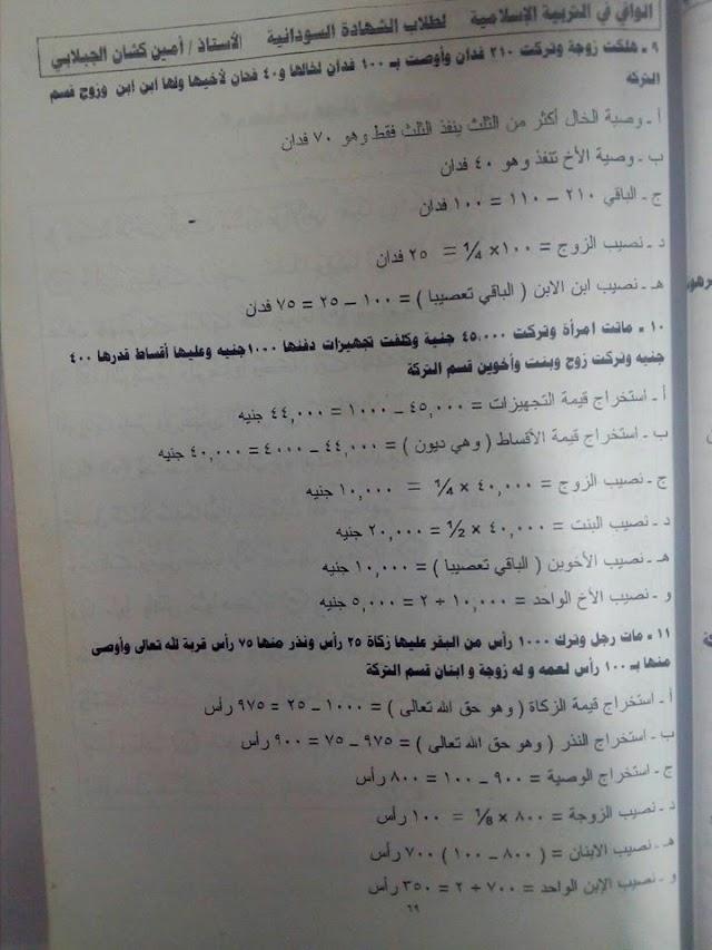 مسائل محلولة في الوراثة اسلامية الشهادة السودانية