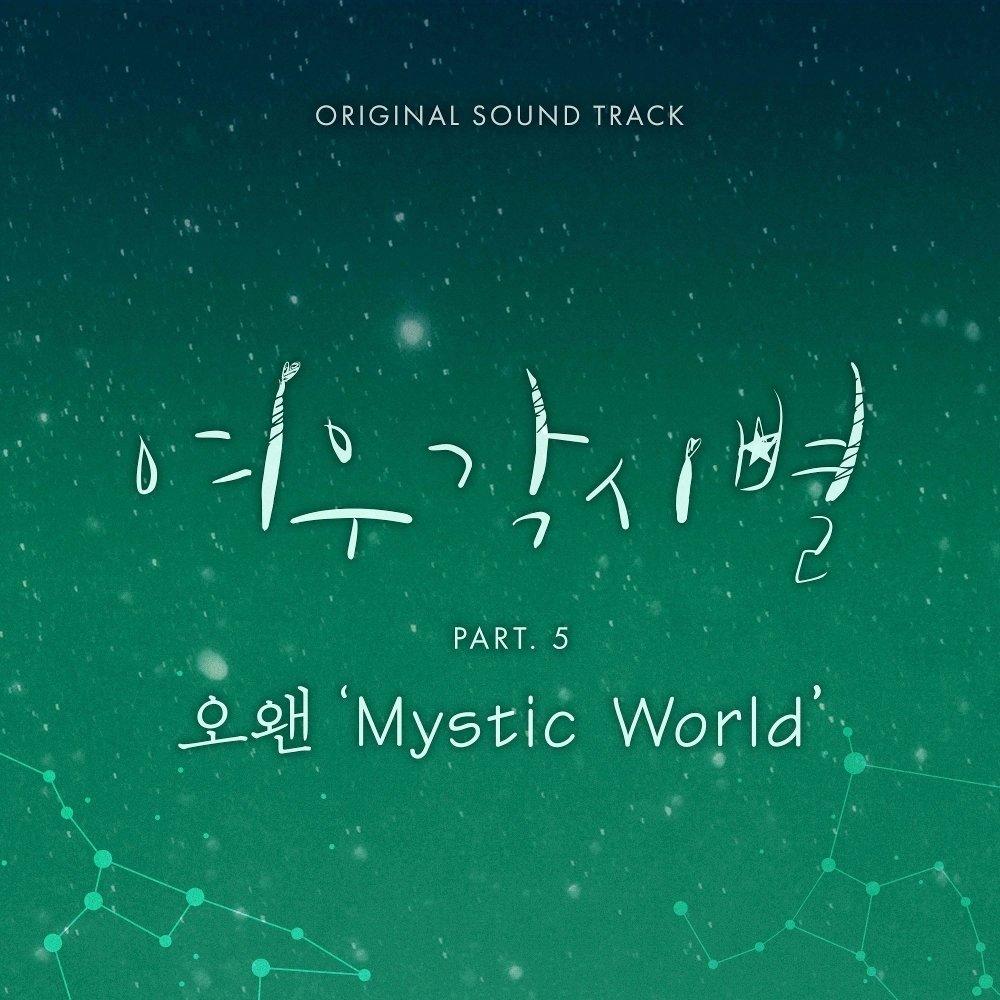 O.WHEN – Where Stars Land OST Part.5