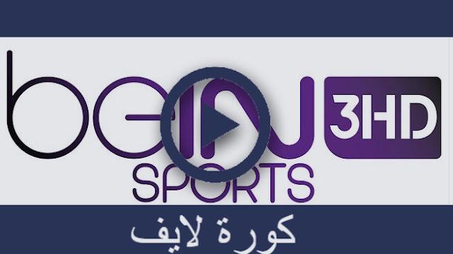 قناة بي ان سبورت HD 3