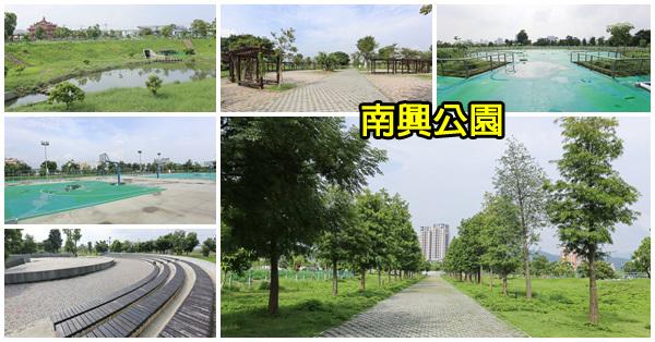 台中北屯|南興公園|萬坪公園|落羽松大道|米奇樹|生態滯洪池|滑溜冰場|籃球場