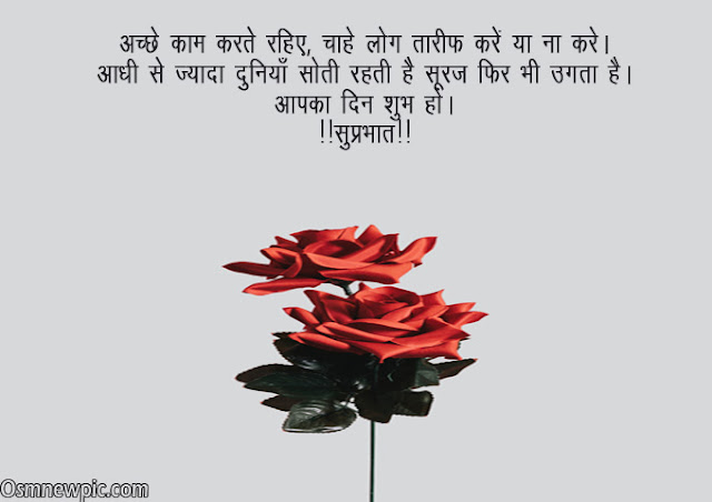 Romantic Good Morning Quotes For Love