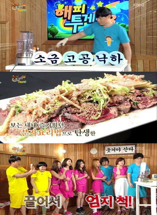happy together choi hyun seok happy together choi hyun seok steak salad chef choi hyun seok happy together suzy please take care of my refrigerator choi hyun seok enjoy korea Korean Entertainment Programs hui Yoo Jae suk seo woo jessi Jung Kyung Ho Park Myung soo