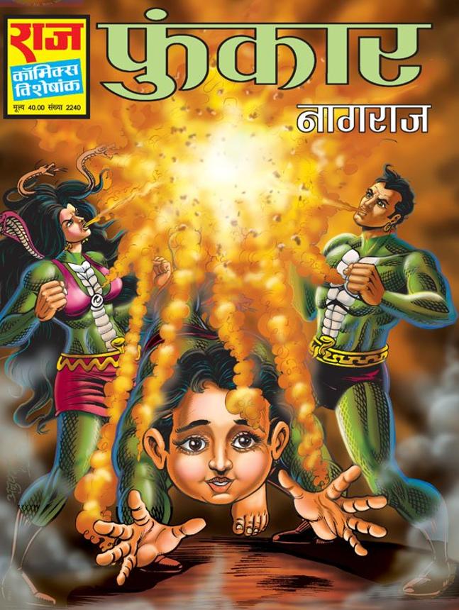 Bahubali - The Beginning pdf free download in hindi