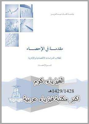 مقدمة في الاحصاء لطلاب الاقتصادية والادارية pdf برابط مباشر-Book Introduction to Statistics