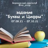 """Задание """"Буквы и Цифры"""" до 7 октября"""