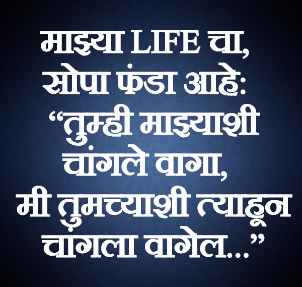 Facebook Status Quotes In Marathi – Daily Motivational Quotes