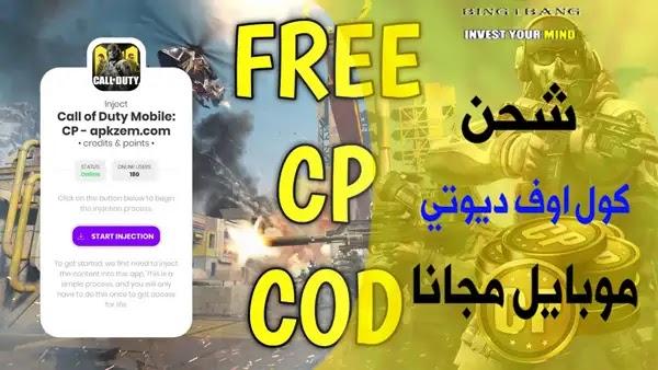 شحن كول اوف ديوتي عن طريق ID, شحن CP مجانا, شحن CP كول اوف ديوتي مجانا, شحن كول اوف ديوتي موبايل مجانا 2021, شحن CP Call of Duty Mobile مجانا, شحن Call of Duty مجانا 2021