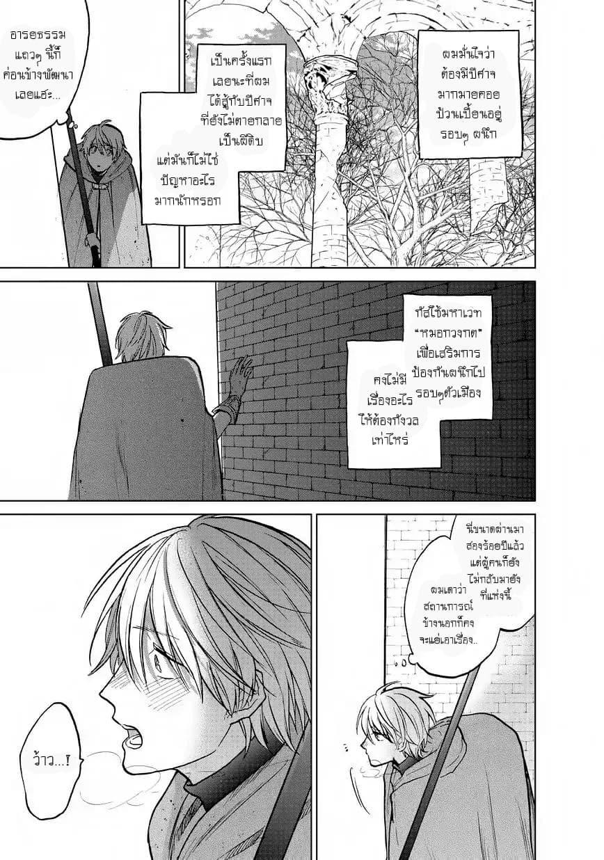 อ่านการ์ตูน Saihate no Paladin ตอนที่ 15 หน้าที่ 3