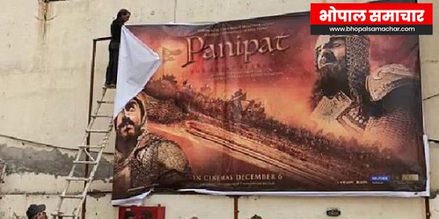 FILM PANIPAT कई सिनेमाघरों से उतरी, विरोध तेज