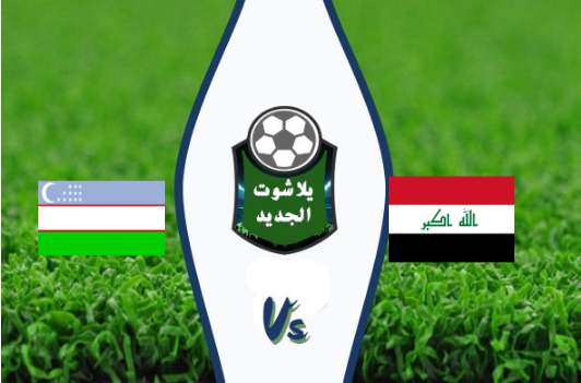 نتيجة مباراة العراق وأوزباكستان اليوم 09-09-2019 لعبة العراق اليوم الودية