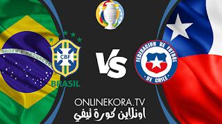 مشاهدة مباراة البرازيل وتشيلي القادمة بث مباشر اليوم  03-07-2021 في كوبا أمريكا