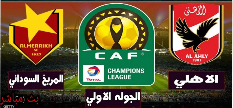 مشاهدة مباراة الاهلي و المريخ السوداني بث مباشر اليوم في دورى ابطال افريقيا بدون اي تقطيع نهائي