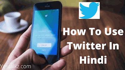 How to use twitter in hindi | Twitter अकाउंट कैसे बनाते है ?
