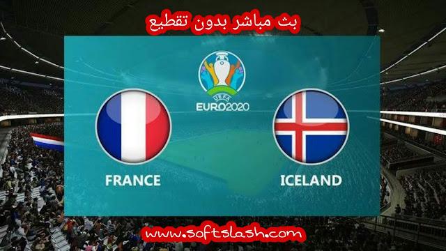 بث مباشر Iceland vs France بدون تقطيع بمختلف الجودات