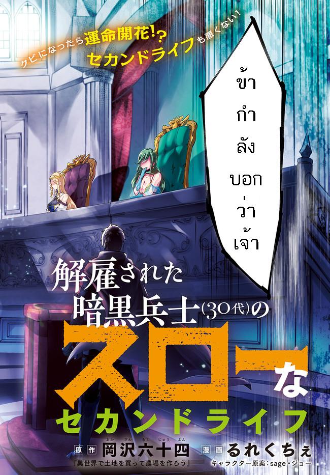 Kaiko sareta Ankoku Heishi (30-dai) no Slow na Second Life) - หน้า 2