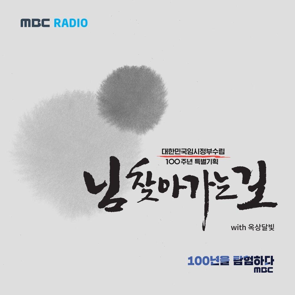 OKDAL (Dalmoon) – 님 찾아가는 길 (Original Soundtrack) – Single
