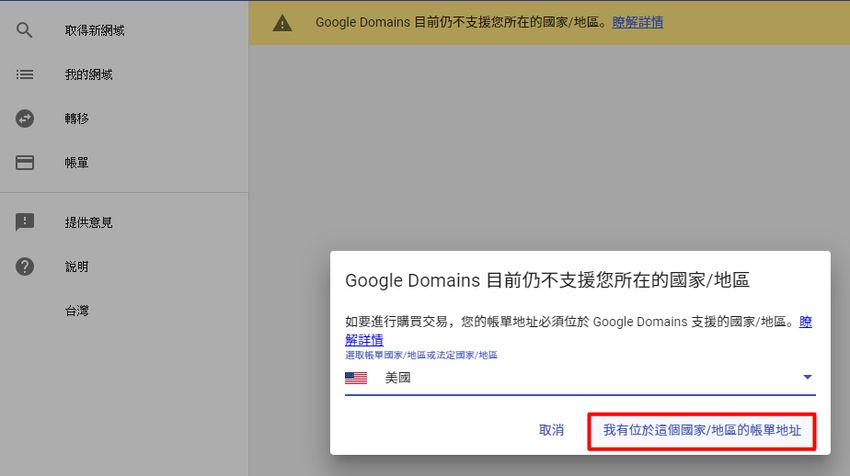google-domains-tw-purchase-transfer-godaddy-dns-4.jpg-Google Domains 可以在台灣使用了﹍購買 + 轉移網域(Godaddy) + DNS 設定心得