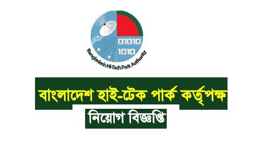 বাংলাদেশ হাই-টেক পার্ক কর্তৃপক্ষ নিয়োগ বিজ্ঞপ্তি ২০২১ -  Bangladesh Hi-Tech Park Authority Job Circular 2021