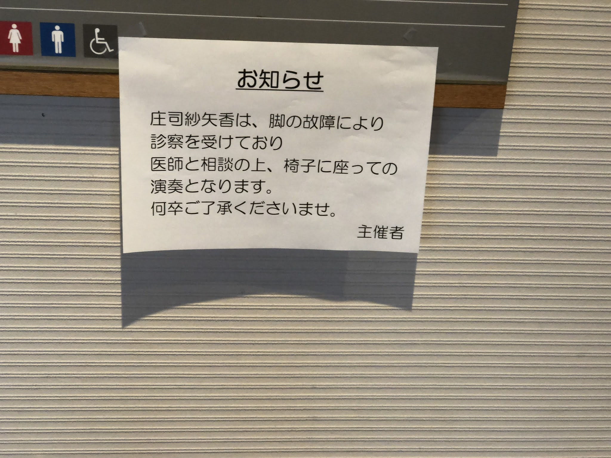 紗矢香 庄司