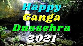 Happy Ganga Dussehra 2021