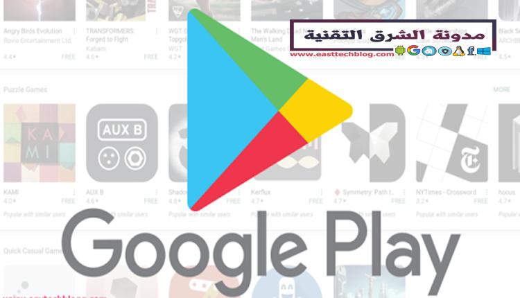 be5807402 طريقة جديدة لتنزيل تطبيقات جوجل بلاي بدون حساب جوجل