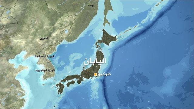 الموقع الجغرافي لليابان للسنة الثانية متوسط