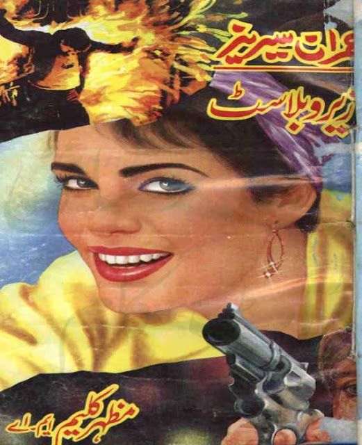 best urdu novels, download urdu pdf books, free urdu novels, Imran Series, online urdu novels, read online urdu novels, Urdu Books, Urdu novels, urdu romantic novels, urdu stories, romantic novels in urdu, Novels,