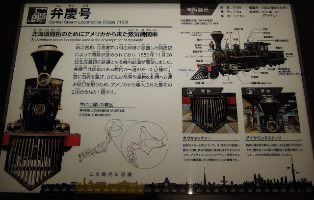 弁慶号の説明板