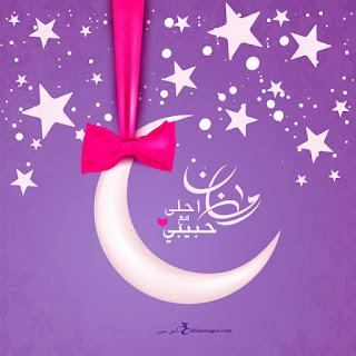 رمضان احلى مع حبيبى