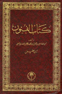 تحميل كتاب الفنون pdf للمؤلف علي بن عقيل بن محمد بن عقيل أبو الوفاء