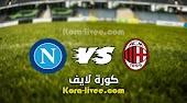 نتيجة مباراة ميلان ونابولي  الاحد 14-3 في الدوري الإيطالي