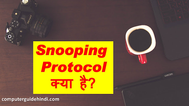 snooping protocol in hindi