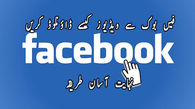 فیس بوک سے ویڈیوز کیسے ڈاؤن لوڈ کریں؟