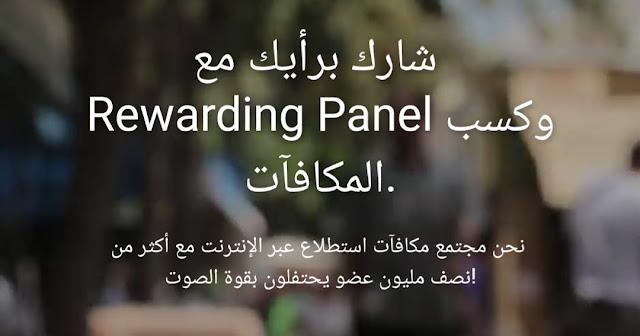 حقيقة موقع ريواردنغ بانل - about rewarding panel