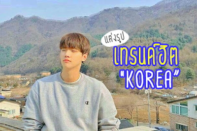 แต่งรูปโทนสดใสสไตล์เกาหลี HDR
