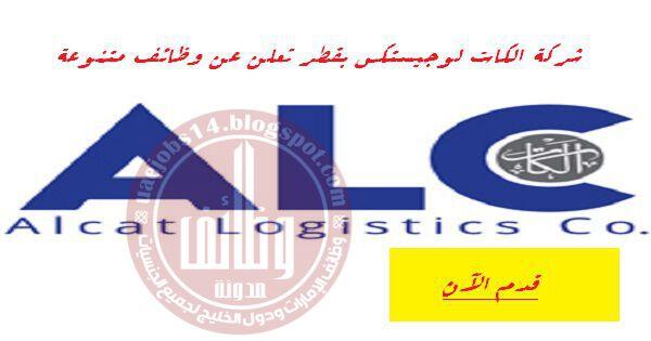 شركة-الكات-لوجيستكس-قطر