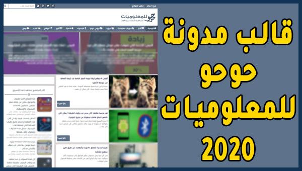 تحميل قالب مدونة حوحو للمعلوميات بدون حقوق لسنة 2020