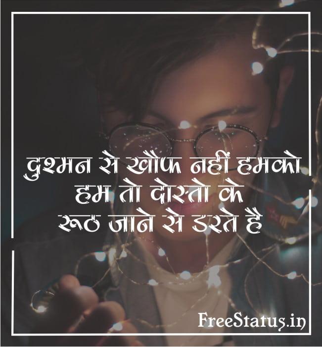 Dushman-Se-Khauf-Nahi-Hai-Hamko
