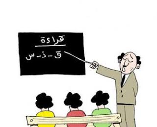 1794 1 838434657 - ما لا يعرفه المعلمون عن حقوقهم و واجباتهم و مهامهم داخل المدرسة