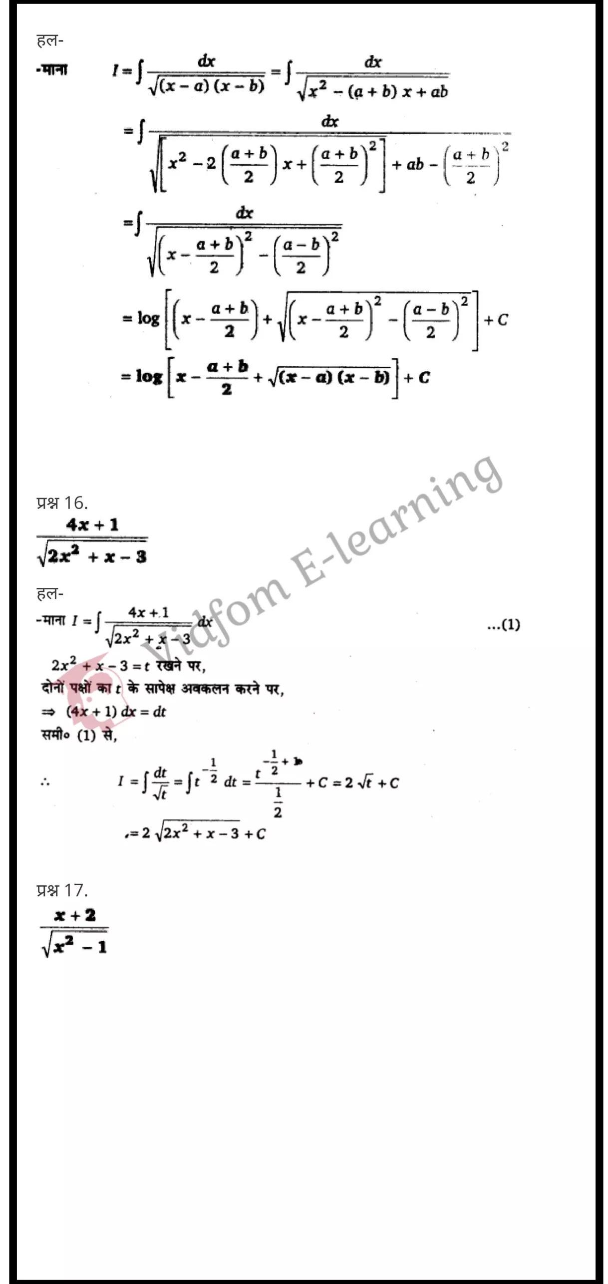 class 12 maths chapter 7 light hindi medium 31
