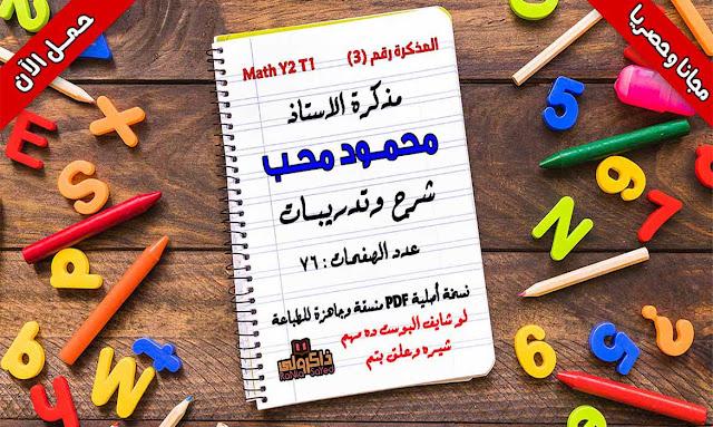 مذكرة ماث المنهج الجديد للصف الثاني الابتدائي الترم الاول للاستاذ محمود محب