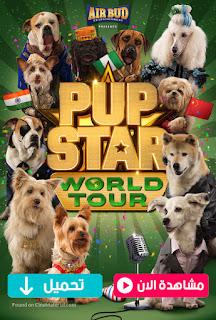 مشاهدة وتحميل فيلم  بوب ستار ورلد Pup Star World Tour 2018 مترجم
