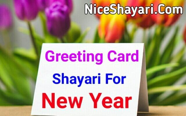 greeting card par likhne ke liye shayari