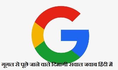 गूगल से पूछे जाने वाले दिमागी सवाल जवाब हिंदी में