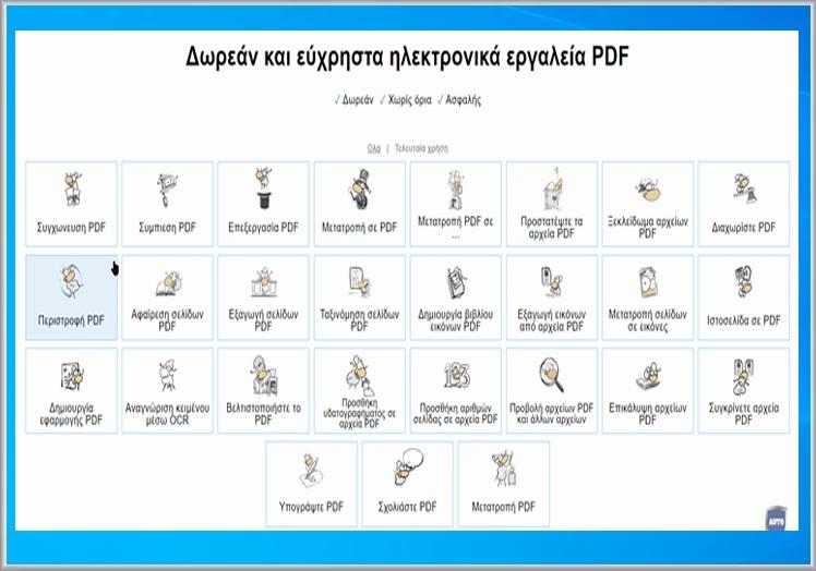 PDF24  Tools : 27 δωρεάν εκπληκτικά εργαλεία διαχείρισης αρχείων PDF σε  μία εφαρμογή