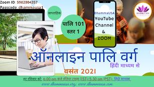 PALI101-Level 1- Hindi Medium