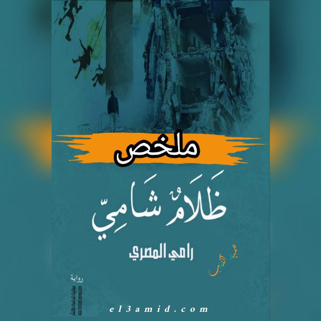 ملخص رواية ظلام شامي PDF | رامي المصري